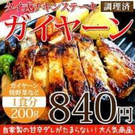 タイ式チキンステーキ! ガイヤーン(調理済)