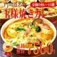 【送料無料】門司港名物!王様焼きカレー 2セット(8食入)