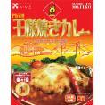 【送料無料】門司港名物!王様焼きカレー(レトルトカレー) 1セット(6食入)