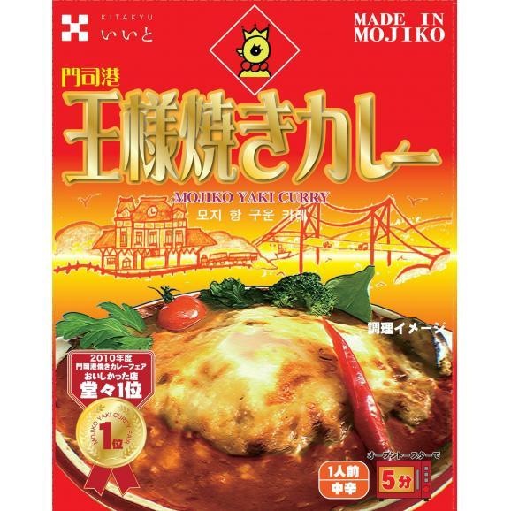 【送料無料】門司港名物!王様焼きカレー(レトルトカレー) 1セット(6食入)01