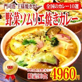 名物!野菜ソムリエの焼きカレー 1セット(4食入)【門司港王様焼きカレー①】