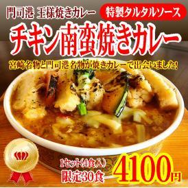 2大名物がひと皿に!チキン南蛮焼きカレー 1セット(4食入)【門司港王様焼きカレー⑤】