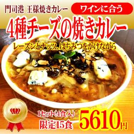 ワインに合う!4種チーズ焼きカレー 1セット(4食入)【門司港王様焼きカレー⑥】