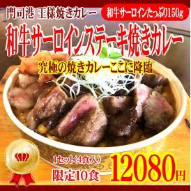 ごほうび・お祝いに!和牛サーロインステーキ焼きカレー 1セット(4食入)【門司港王様焼きカレー⑦】