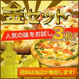 贅沢な豪華ピザ『金』セット