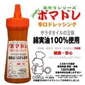 【レストラン ポマト】オリジナルドレッシング(辛口)<1個>