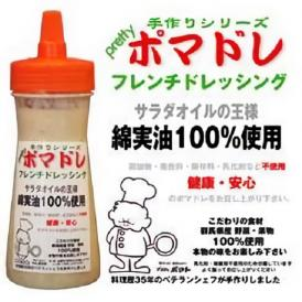 【レストラン ポマト】オリジナルドレッシング(フレンチ)<1個>