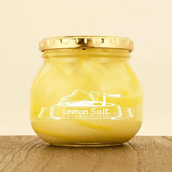 レモンの島のレモンソルト【300g】