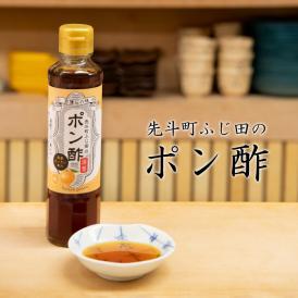 先斗町ふじ田のポン酢