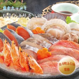 京料理ふじ田 料亭の海鮮よせ鍋 4人前