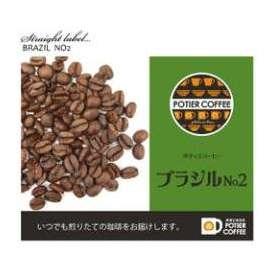 ブラジル No.2 ショコラ  500g