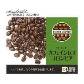 カフェインレス コロンビア 150g