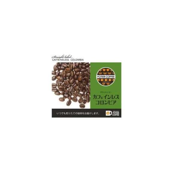 カフェインレス コロンビア 150g01