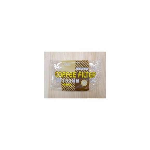 コーヒーフィルターペーパー NK103濾紙 ブラウン 100枚入01