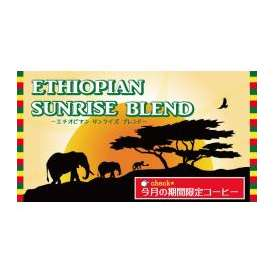 【期間限定!】エチオピアン サンライズ ブレンド