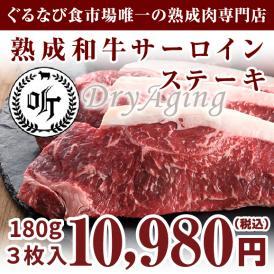 【送料無料】熟成肉 和牛サーロインステーキ 180g 3枚(ステーキソース付)