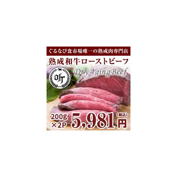 【送料無料】熟成肉 和牛ローストビーフ 200g 2P (ローストビーフソース付)02