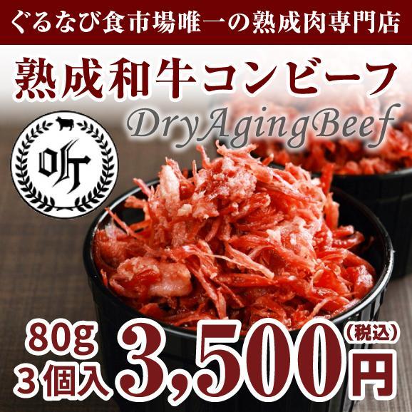 熟成肉 和牛コンビーフ 80g X 3個02