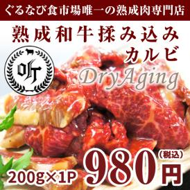 熟成肉 和牛揉み込みカルビ 200g 1P