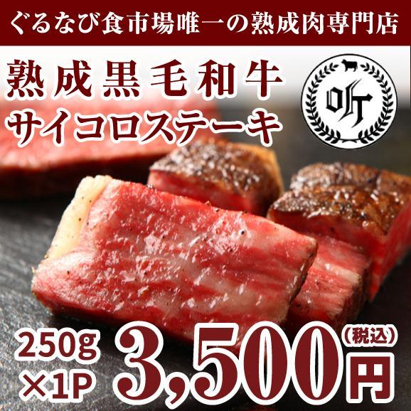 【送料無料】熟成肉 黒毛和牛サイコロステーキ 250g(ステーキソース付)01