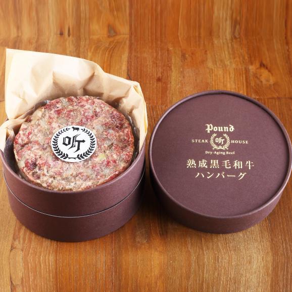 【ゴチになります!でおみやに使用】熟成肉 黒毛和牛ハンバーグ01