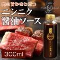 肉の旨みきわだつ ステーキ用 ニンニク醤油ソース 300ml