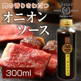 肉の香りきわだつ ステーキ用 オニオンソース 300ml