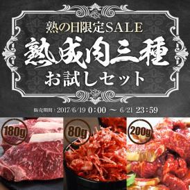 【熟の日72時間限定販売】人気商品3種を一度に堪能!听の熟成肉お試しセット