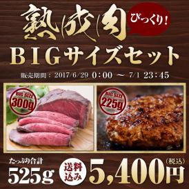 【肉の日72時間限定】听(ポンド)の熟成肉びっくりビッグサイズセット【送料込み】