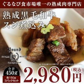 熟成肉 黒毛和牛スジ煮込み 150g×3P