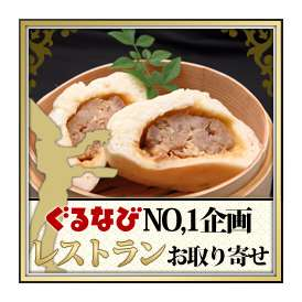 【過門香】肉まん(3個入り)