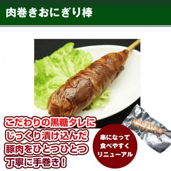 1日10個限定!【土風炉】肉巻きおにぎり棒(6本入り)04