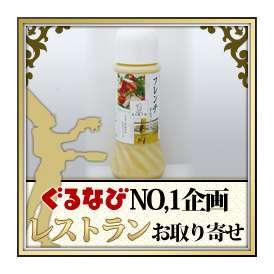 【GINTO】フレンチドレッシング