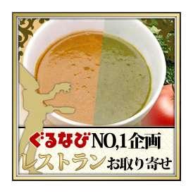【土風炉】そば屋のカレー&【GINTO】緑黄色野菜カレー(各200g×3袋/計6袋)