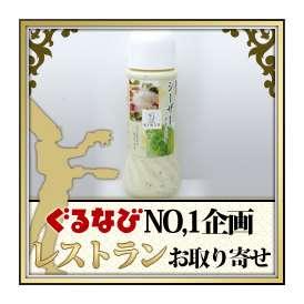 【GINTO】シーザードレッシング