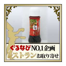 【土古里】韓国チョレギドレッシング