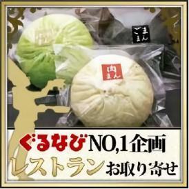 【過門香ギフト】中華まん3種(3個入り)