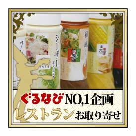 ドレッシング5本セット(シーザー・フレンチ・コーン・和風・韓国チョレギ)