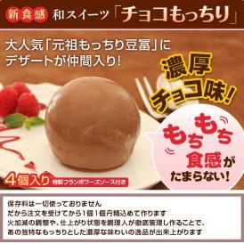 ビター味新食感!大人味スイーツ・チョコもっちり 80g×4個入り(特製フランボワーズソース付き)