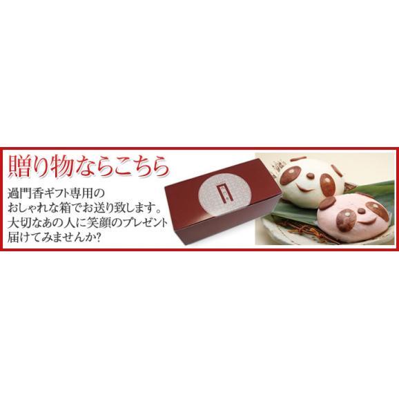 過門香のパンダまん(肉まん・チョコまん)各2個入り<ギフト向け>【冷凍】02