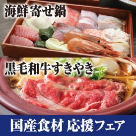 海鮮寄せ鍋と黒毛和牛すきやきセット【送料無料】