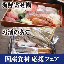 海鮮寄せ鍋とお酒のあてセット【送料無料】
