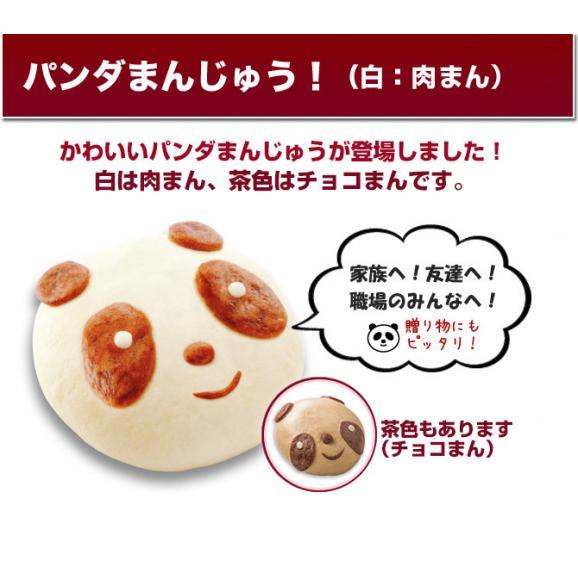 過門香のパンダまん(肉まん)4個入り<ギフト向け>【冷凍】02