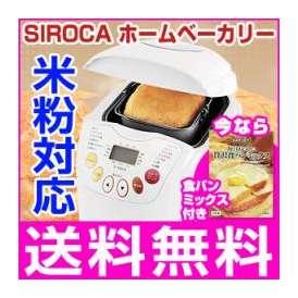 ホームベーカリー 米粉 シロカ SIROCA SHB-212 パン焼き機 パン 焼き 機 餅つき機
