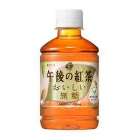 キリン 午後の紅茶 おいしい無糖 ペット 280ml×24本(代引き不可)