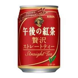 キリン 午後の紅茶 贅沢ストレートティー 缶 280g×24本(代引き不可)