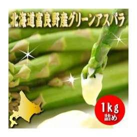 【ご予約販売】北海道富良野産 最高級 グリーンアスパラ 秀品 【SサイズからLサイズ】 1kg