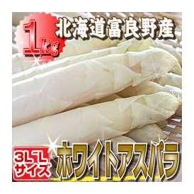 【ご予約販売】北海道富良野産 白い貴婦人こと高級食材 ホワイトアスパラ 最高品質の秀品 Lサイズ以上1kg