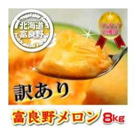 【ご予約販売】【訳あり】特級品 数量限定 北海道産 富良野 赤肉メロン 訳あり(規格外) 8kg(5〜6玉)
