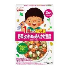 グリコ 1歳からの幼児食 野菜とわかめのあんかけ豆腐 2食入